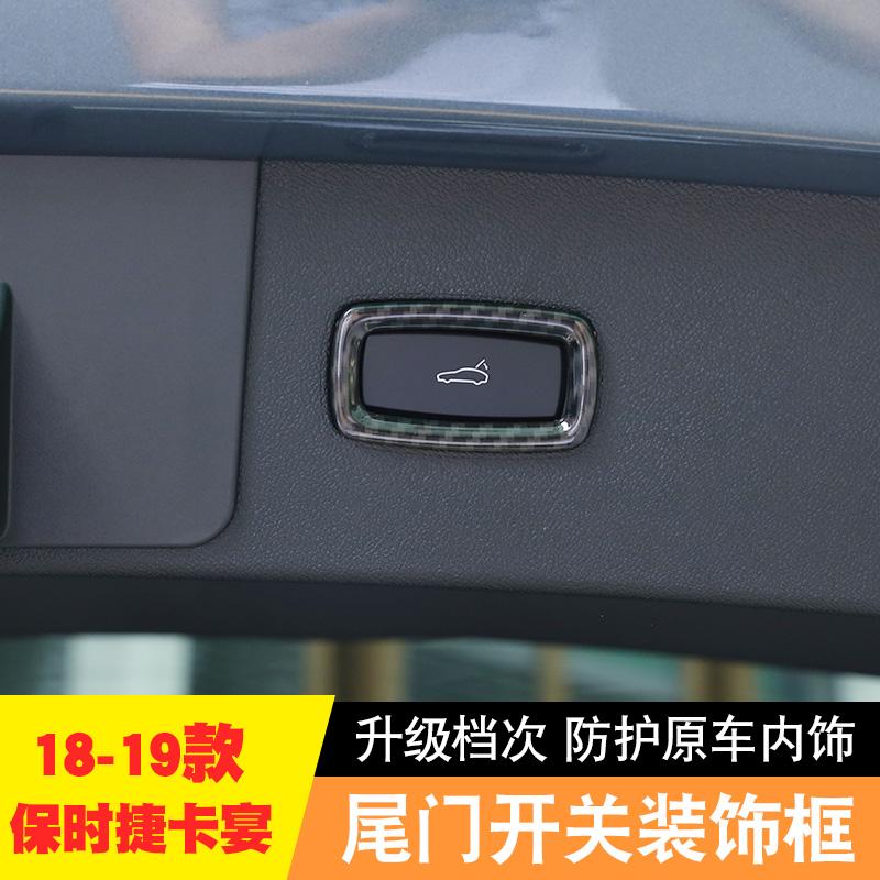 开关于18-19款保时捷卡宴后备箱v按键尾门改装按键适用框内饰装饰