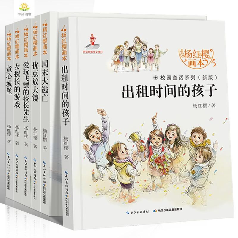 杨红樱画本校园小说系列全套6册 出租时间的孩子 儿童文学读物7-9-12-15岁文学书籍小学生课外阅读的书三四五六年级故