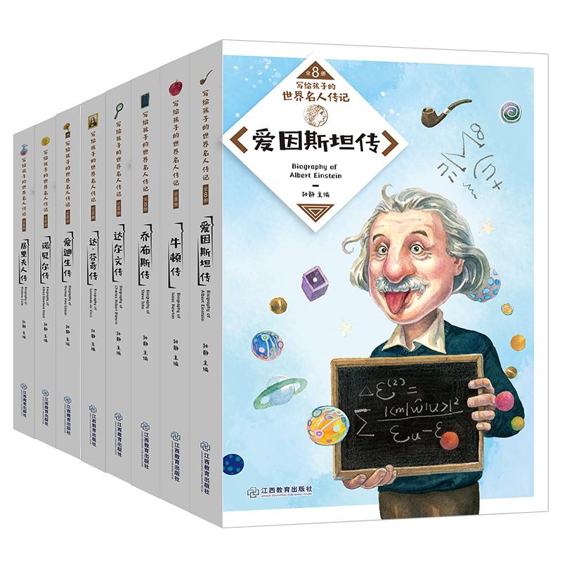 写给孩子的世界名人传记全8册