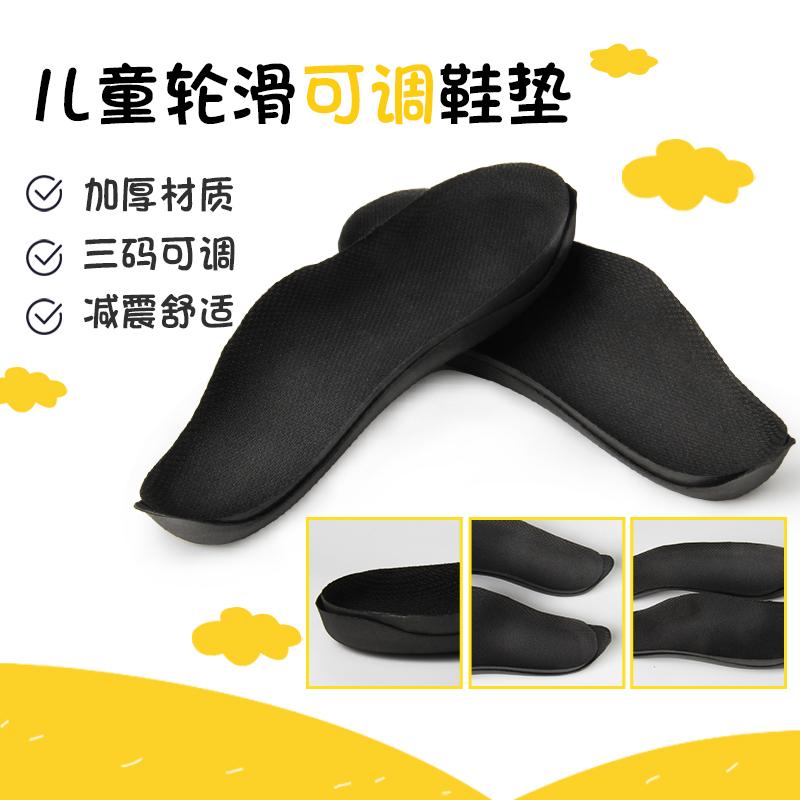 速滑轮滑鞋溜冰鞋碳纤平鞋垫鞋垫鞋加厚花鞋二合一调码儿童包邮
