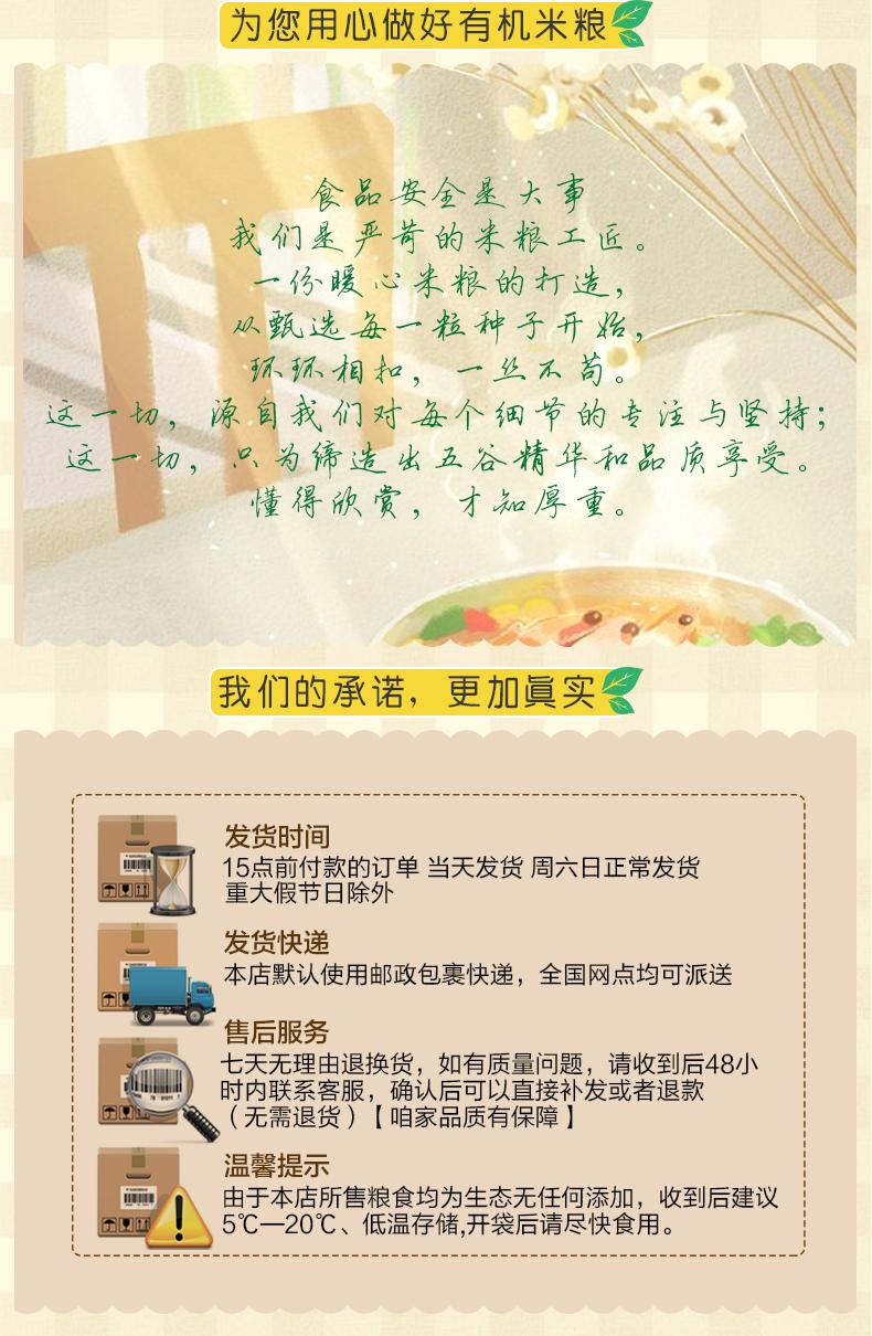 易久有机燕麦米含膳食纤维有机燕麦粥有机麦仁非燕麦片详细照片
