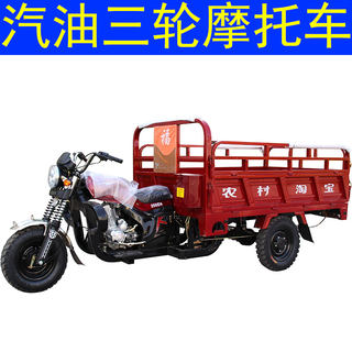 Zongshen Power Tricycle motorcycle fuel new freight agricultural gasoline water-cooled 175 power 200 vehicle heavyweight