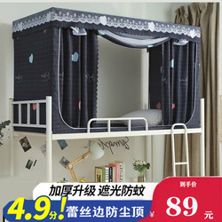 New product school student dormitory mosquito net shading two integrated 90cm dustproof bed curtain bunk bracket bedroom