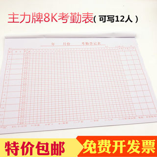 Main brand 8K attendance table notebook A3 large general attendance book employee attendance table registration form shift schedule