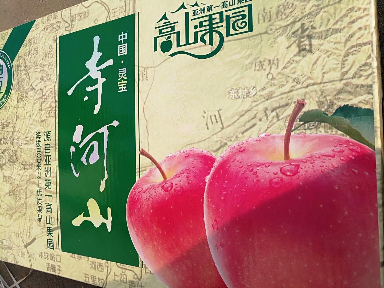 灵宝寺河山精品SOD苹果礼盒【9个10斤装】