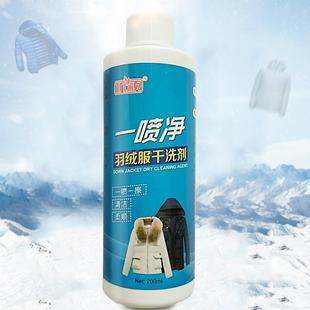 【买2送1】羽绒服干洗剂免水洗去污