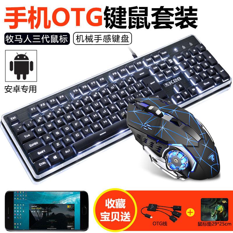手机游戏云神器otg键盘套装联盟安卓通用笔记本机械手感键鼠电脑地下城dnf英雄键盘lolv神器脑有线外接带鼠标