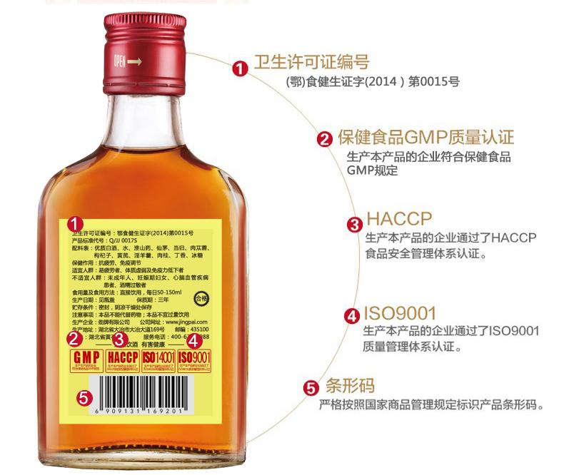 125劲酒8瓶套装_03