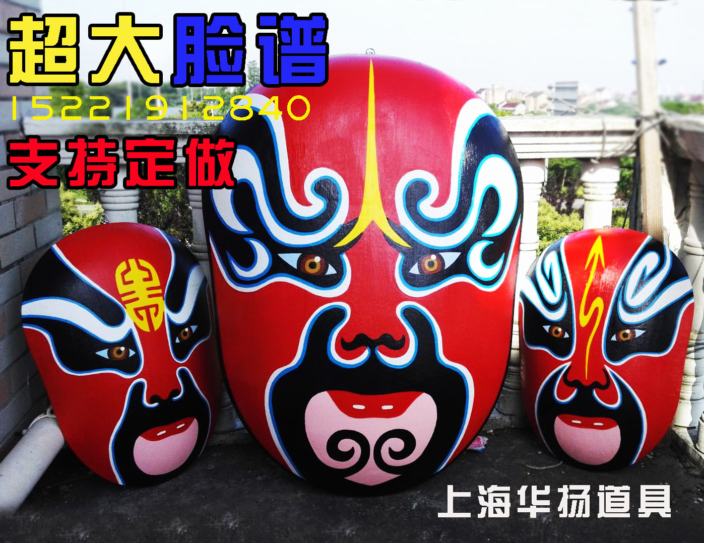 китайская маска Большие Facebook большие пекинская Опера yuju Сычуань Опера Китайская Опера маска украшения висит
