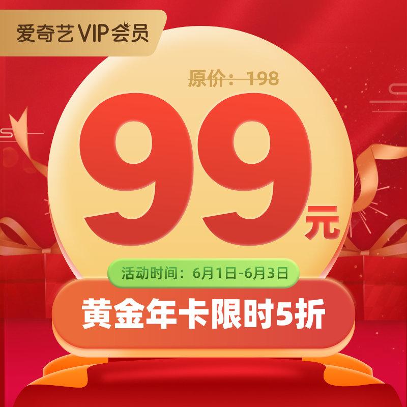 爱奇艺 黄金VIP会员 年卡12个月 ¥99秒充