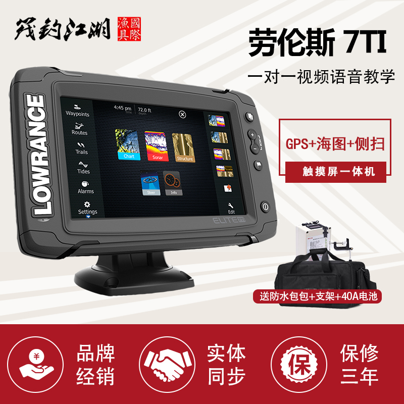 United States Lawrence fish finder 2018 new Elite-7TI touch screen fish  finder GPS chart one machine