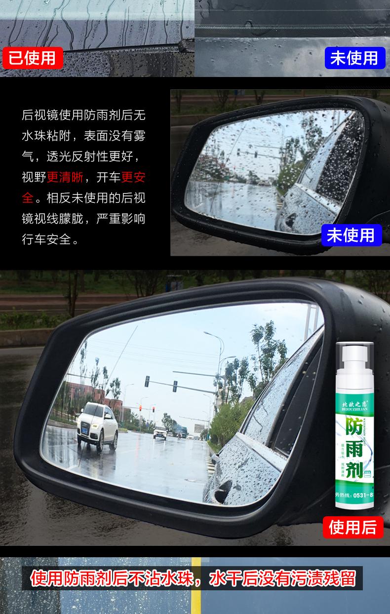 汽车后视镜防雨贴膜倒车镜挡风玻璃防雨剂防雾剂防水膜防雨膜雨敌商品详情图