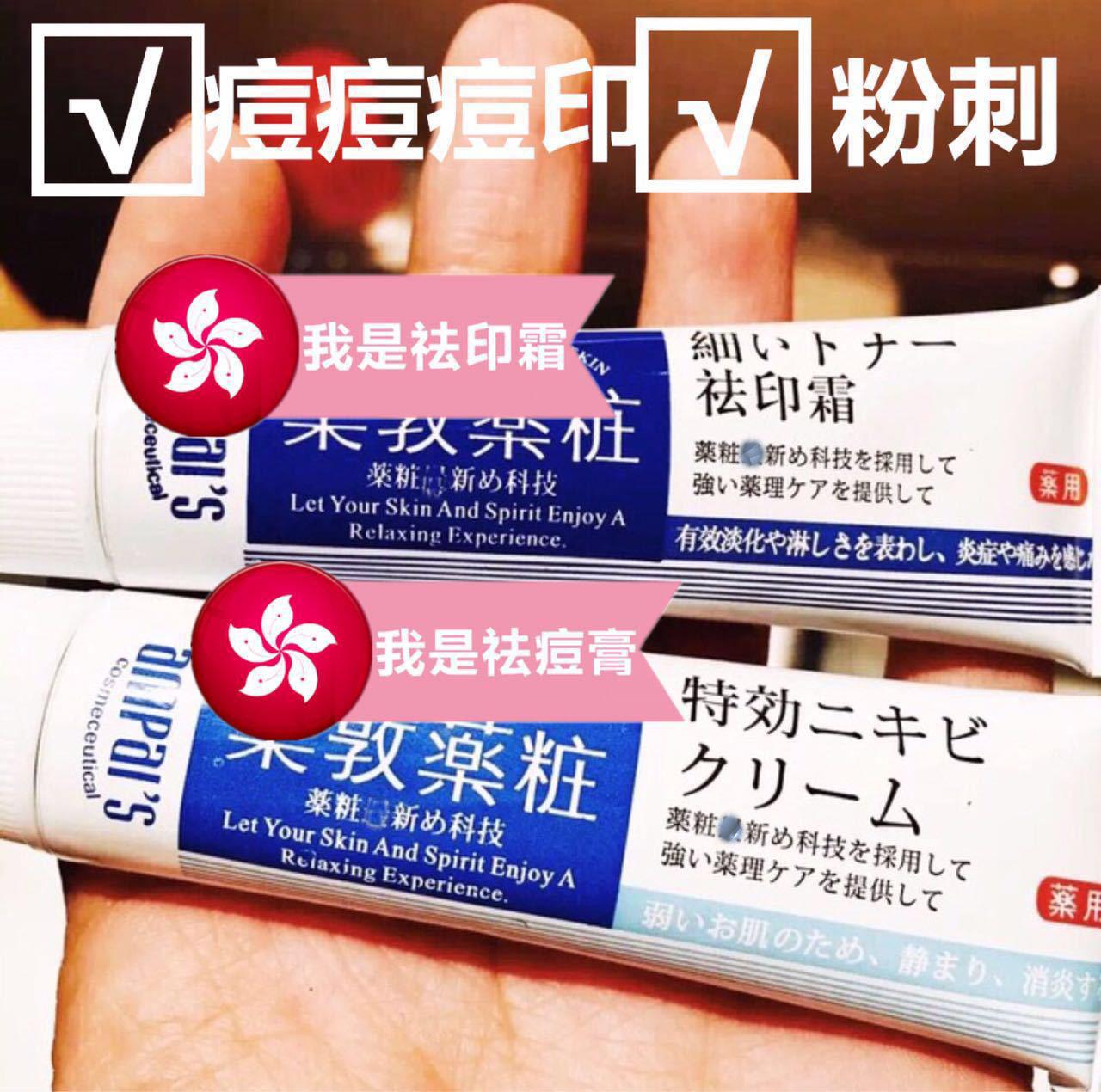 香港乐敦祛痘膏祛痘印男女霜闭口痘疤暗疮粉刺淡化通用水杨酸1支