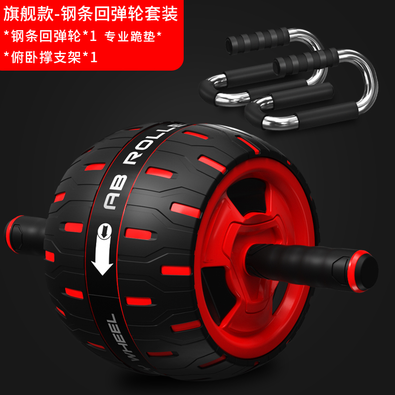 Rebound Steel Bar Wheel + Push-up Bracket + Kneeling Pad