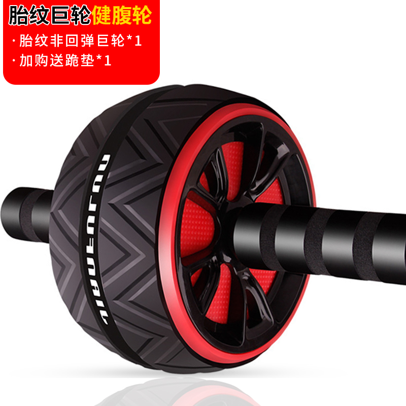Tyre Pattern Wheel Black + Send Kneeling Pad