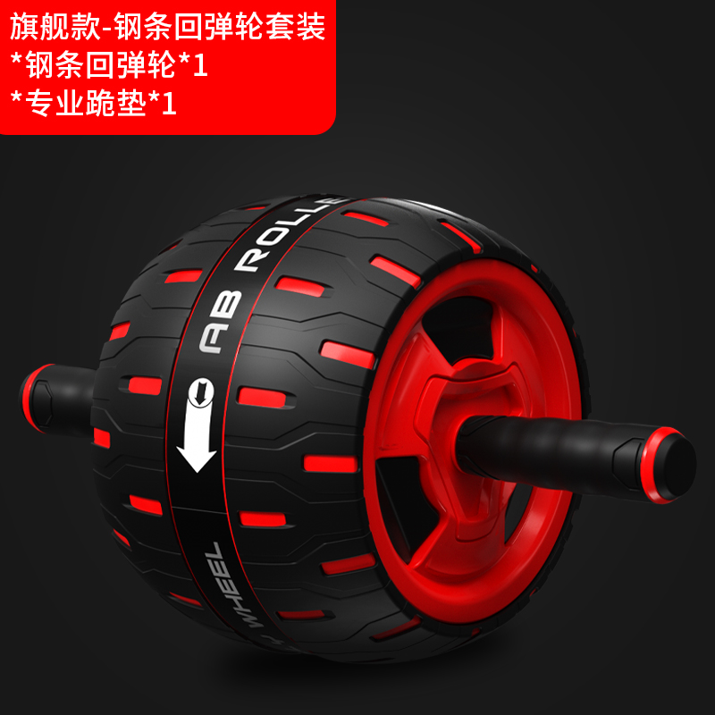 Rebound Steel Bar Wheel + Send Kneeling Pad