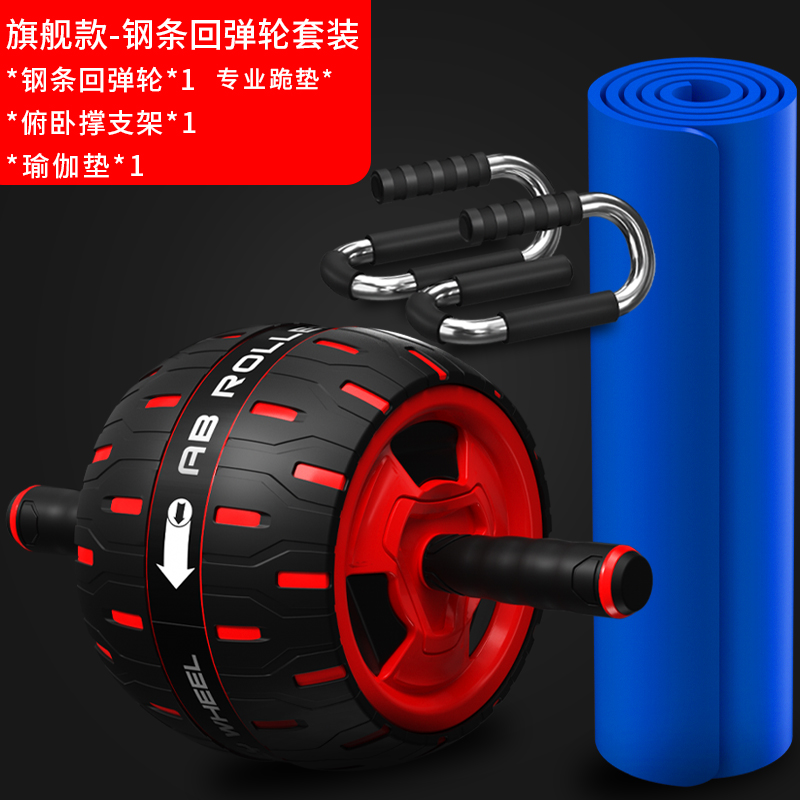 Rebound Steel Bar Wheel + Push-up Stand + Yoga Mat + Kneeling Mat