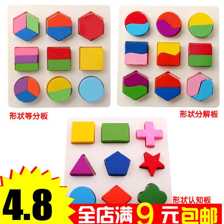 木质制几何形状颜色认知识板拼板分解板儿童早教益智幼儿园玩具