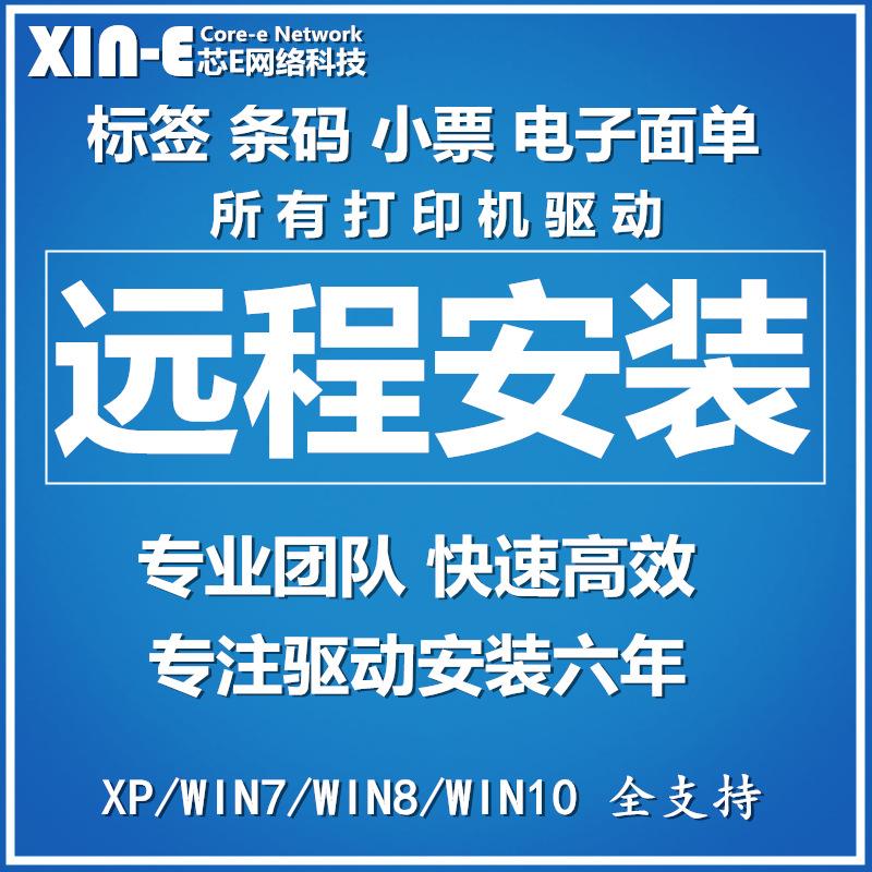 Удаленный Kecheng GODEX EZ-1105 / 1100PLUS / 1300 один стандартный Вызов драйвера принтера установка