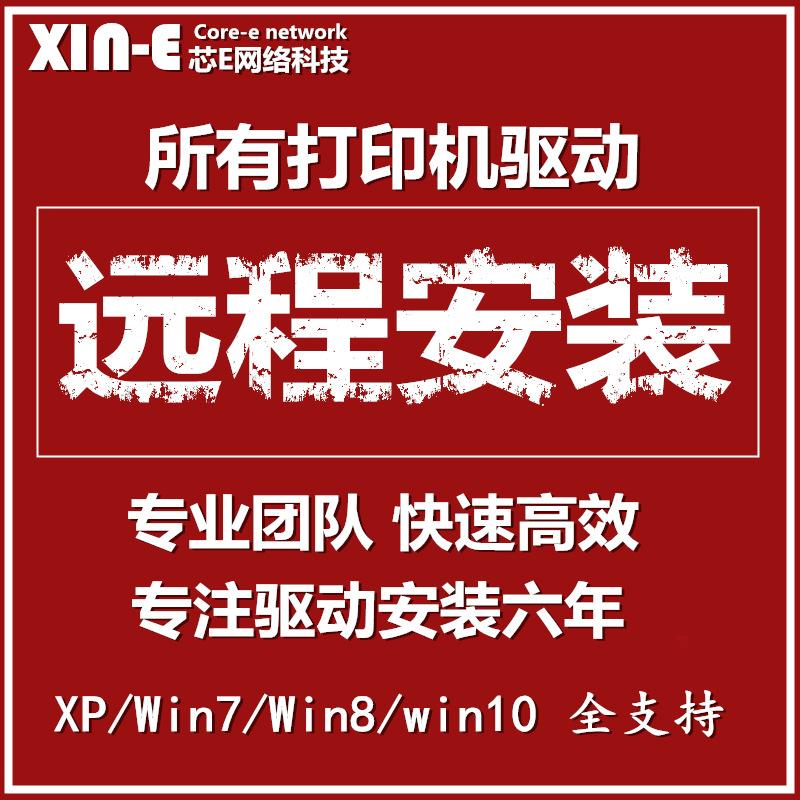 Удаленный установка имеет Драйвер драйвера принтера Nantian PR2E / PR9 / B драйвер установка Даже совместное использование