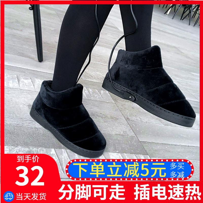 暖脚宝插电电暖鞋分脚取暖器女充电v电热捂电热脚垫a电热鞋冬天神器