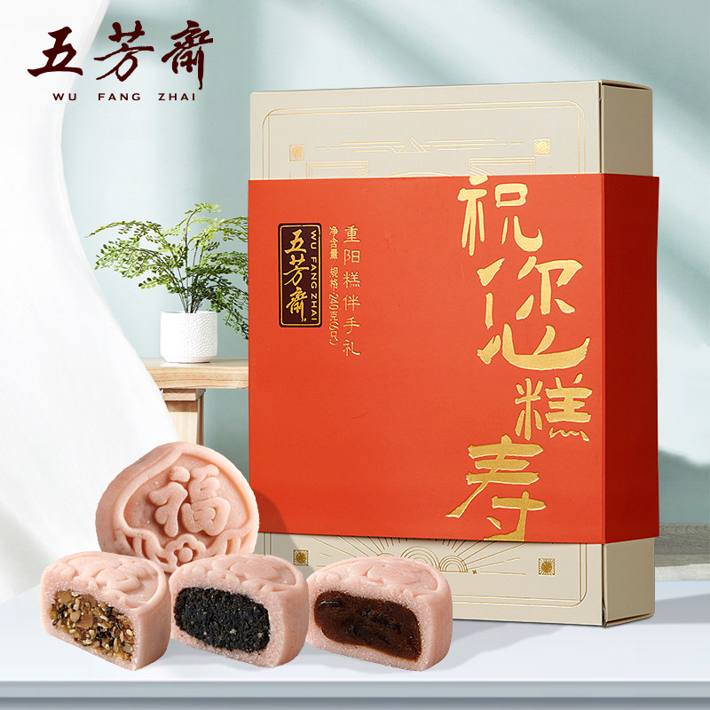 五芳斋重阳糕礼盒送礼品长辈老人零食重阳节食品传统糕点特产寿桃