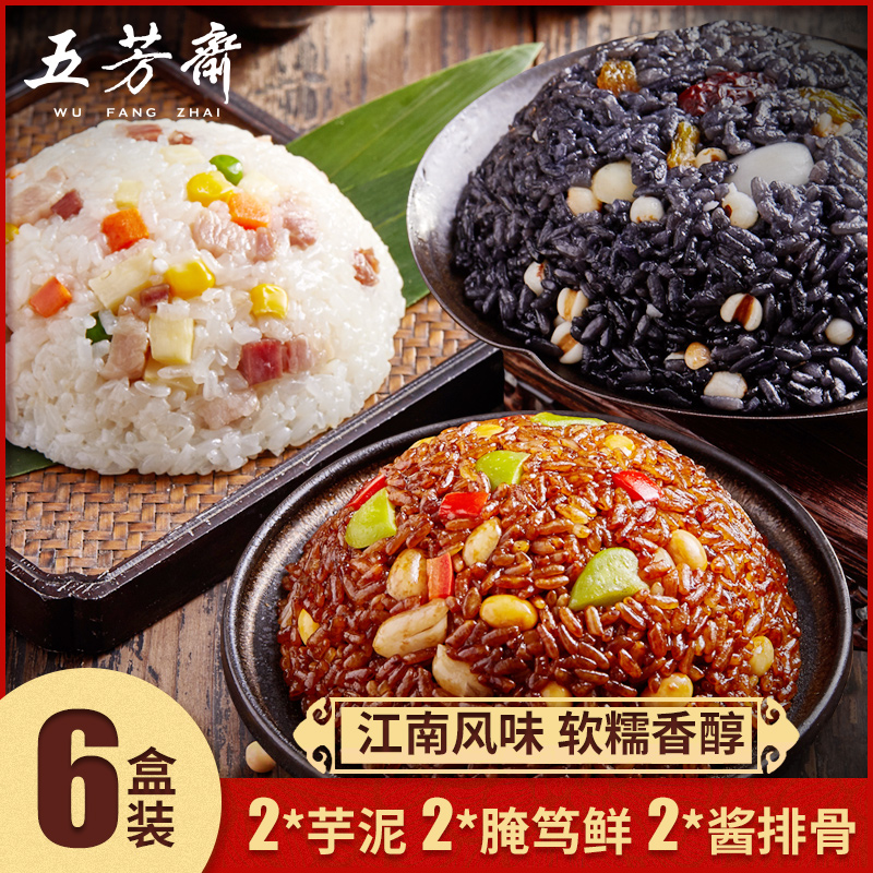 Five fangzhai eight treasure Rice 6 boxes of glutinous rice instant convenience Umi pickled tuk fresh sauce barbecue ribs lazy rice