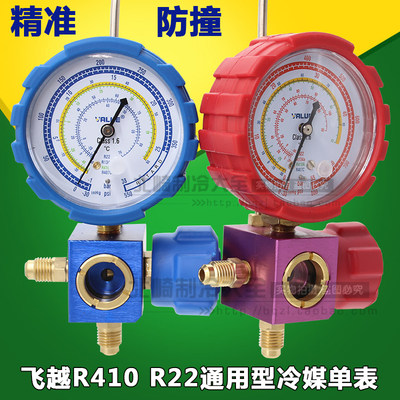 Flying over a single table air conditioning Snow pressure detection Fluoride meter R22 / R134 / R410 air conditioning plus fluoride