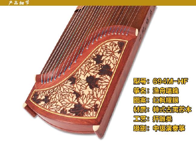 敦煌古  筝694M