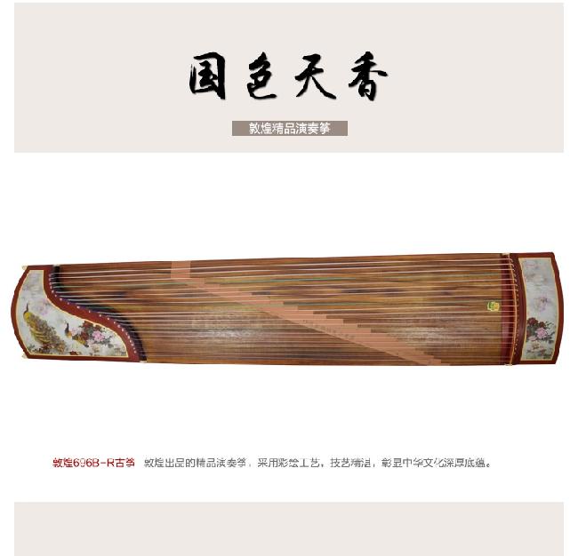 敦煌古筝696B-R孔雀