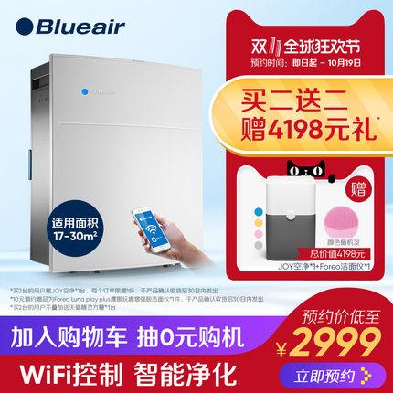 亲身试用揭秘Blueair智能空气净化器280i效果怎样?声音真的很轻