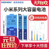 Noch просо 5 батарея 6 большая емкость макс 4с 5с красный 米 note2 note3 note4 4x 5x pro официальный сайт в оригинальной упаковке оригинал Мобильный телефон Bm47 Bm21 Bm22 топ с версия plus
