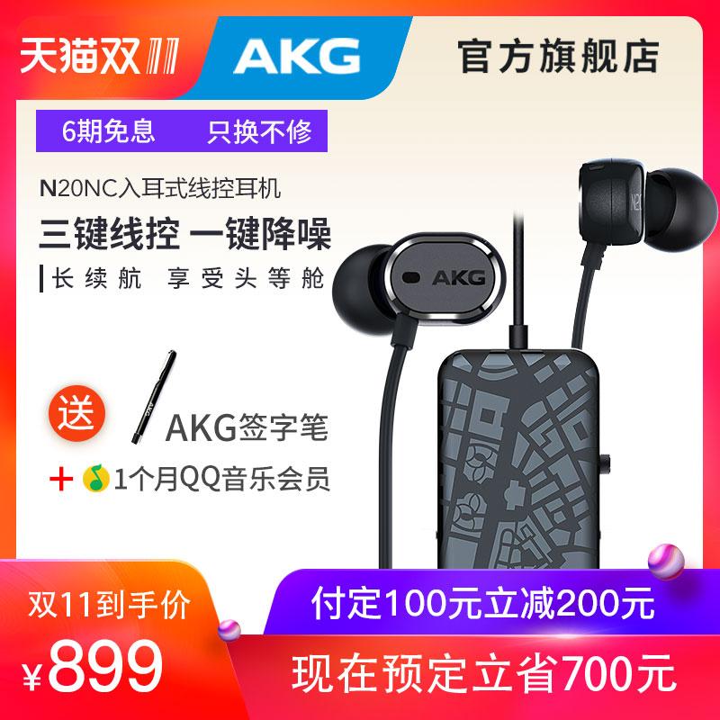 18年双11预售 AKG 爱科技 N20NC 入耳式降噪耳机 低于¥899包邮(需¥100定金) 送AKG签字笔+1个月QQ会员