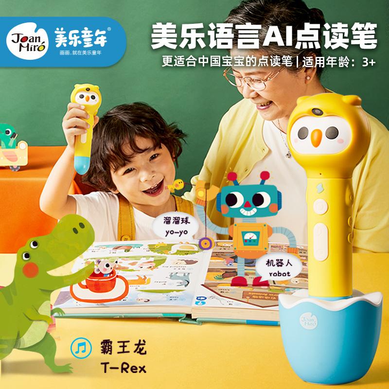 美乐儿童点读笔幼儿早教天猫精灵智能学习机玩具英语启蒙有声书