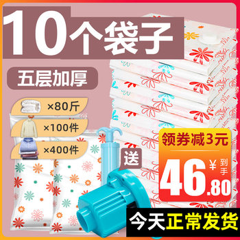Household vacuum compression bag large quilt clothing evacuation storage bag down jacket clothes pumping air packing