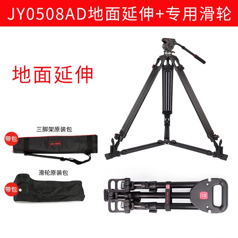 JY0508AD (GROUND EXTENSION) + SPECIAL PULLEY