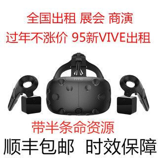 Rental of HTC VIVE VR glasses 3dVR smart equipment rental virtual helmet all-in-one machine second-hand recycling