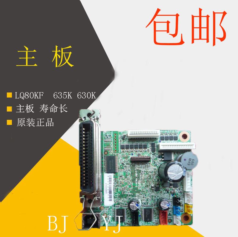适用全新爱普生EPSONLQ-630K/610K/615K/80KF/635K新款小主板