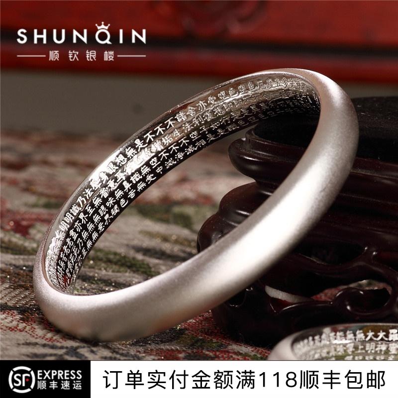 Shun Chin Bạc Nhà 999 ngàn feet sterling silver tim của phụ nữ frosted tim thông qua các vòng đeo tay mịn để gửi mẹ của mẹ món quà ngày
