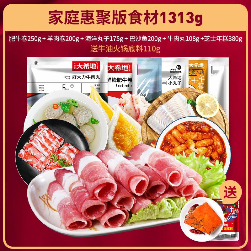 大希地 牛肉卷羊肉卷火锅食材套餐 1313g  天猫优惠券折后¥89包邮(¥109-20) 送牛油火锅底料110g