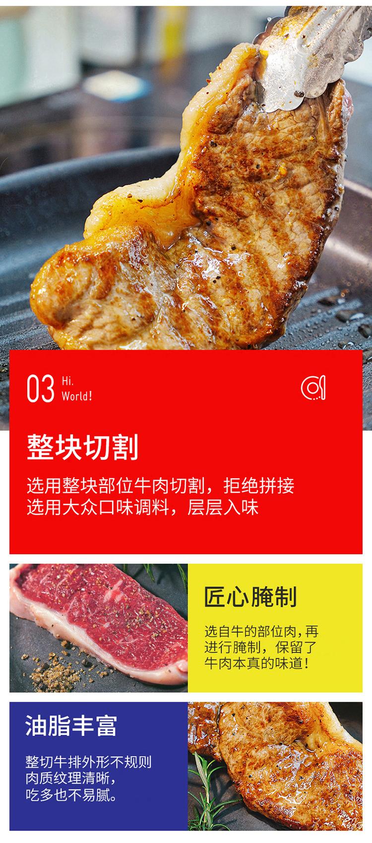 大希地 进口原肉整切牛排130g*10片 图5