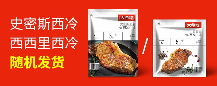 大希地 进口原肉整切牛排130g*10片 图4