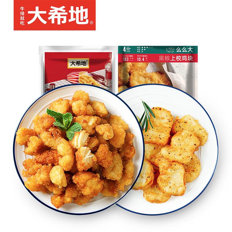 【大希地】鸡米花鸡块组合8大袋