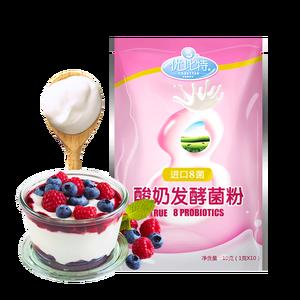 优比特欧洲进口菌种酸奶发酵菌
