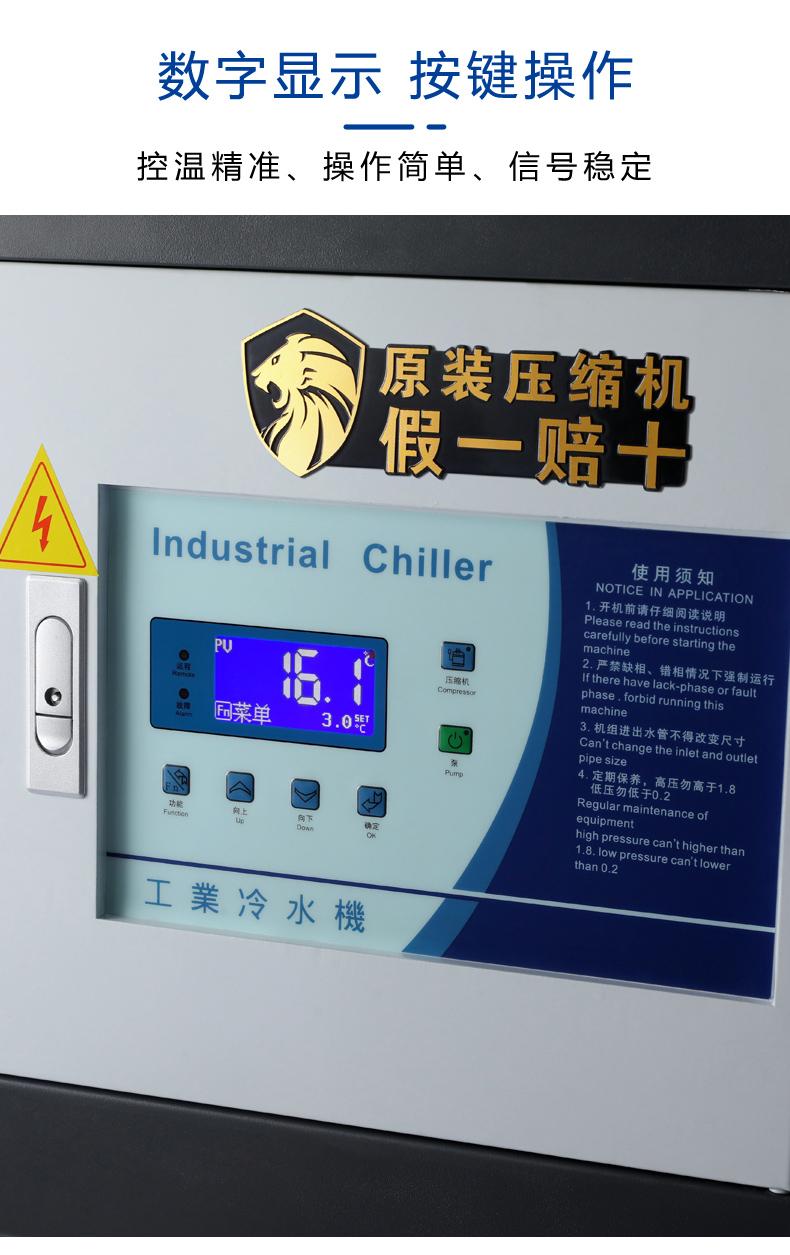 工业冷水机3HP风冷式冷水机3匹  风冷式冷水机  第6张