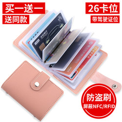 Anti-theft brush shielding compact card package driver's license wallet men's and women's antimagnetic large-capacity bank card holder card package customization