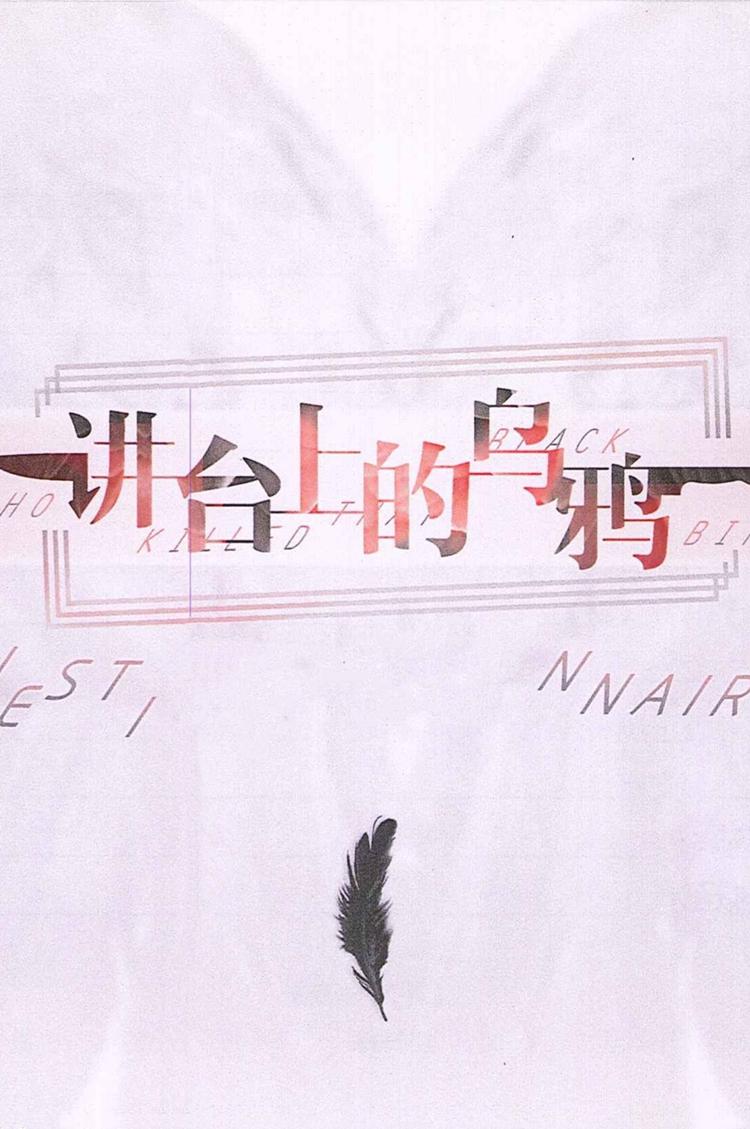 謀殺之謎劇本殺遊戲講臺上的烏鴉校園風格黑暗童話6人開放劇本