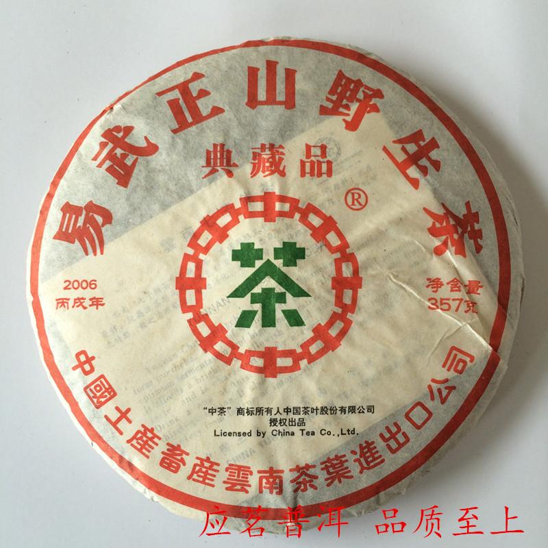普洱茶叶中茶牌2006年易武正生茶山野品357克