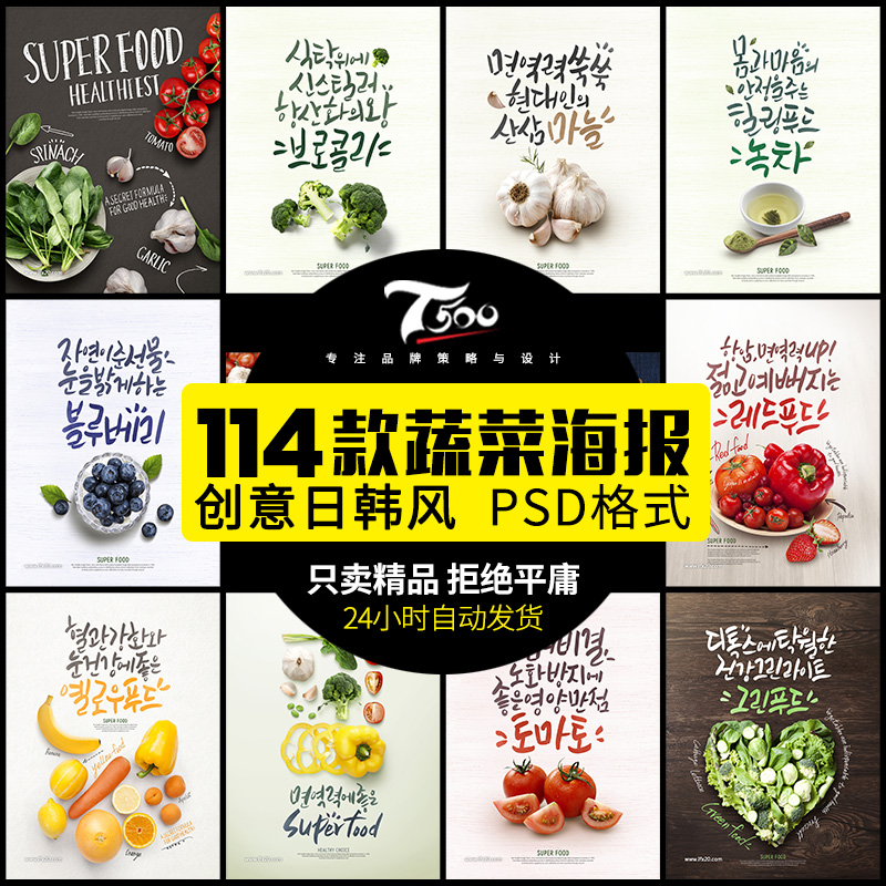 美食宣传单海报PSD素材