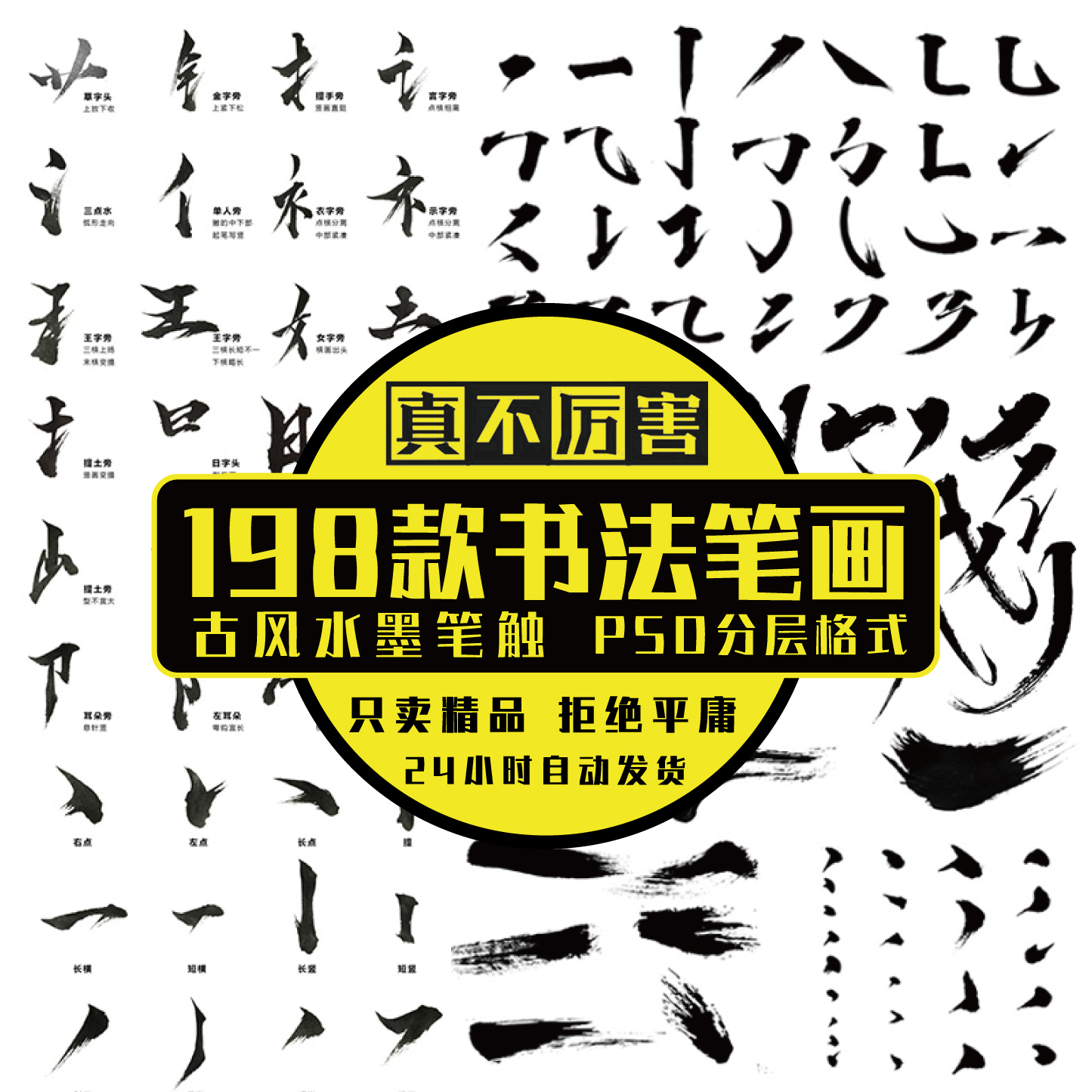 中文汉字偏旁海报PSD分层素材